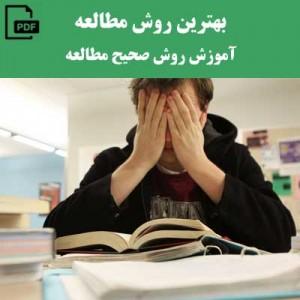 بهترین روش مطالعه