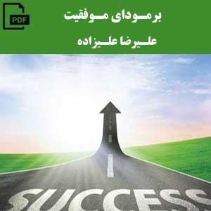 برمودای موفقیت - علیرضا علیزاده