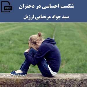 شکست احساسی در دختران - سید جواد مرتضایی ارزیل