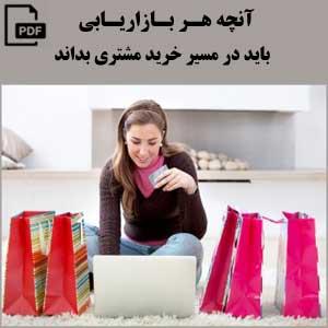 آنچه هر بازاریابی باید در مسیر خرید مشتری بداند