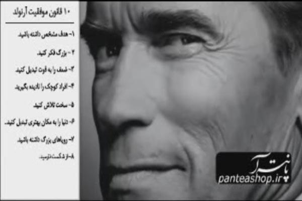 10 قانون موفقیت آرنولد