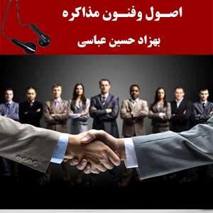 اصول وفنون مذاکره - بهزاد حسین عباسی