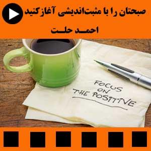 مثبت اندیشی - ویدئوی صبحتان را با مثبت اندیشی آغاز کنید ازاحمد حلت