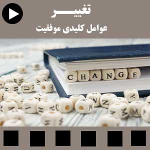 تغییر و موفقیت