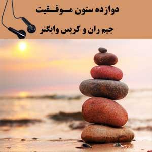 کتاب صوتی دوازده ستون موفقیت - جیم ران و کریس وایگنر