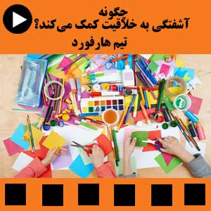 ویدئوی چگونه آشفتگی به خلاقیت کمک میکند؟ - تیم هارفورد با دوبله اختصاصی پانتهآ(www.panteashop.ir)