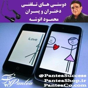 دوستی تلفنی دختر و پسر - انوشه