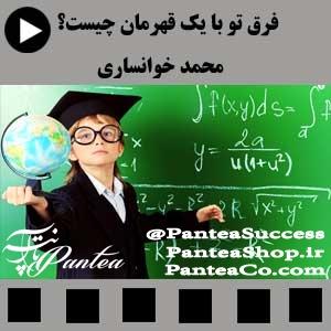 فرق تو با یک قهرمان چیست - محمد خوانساری