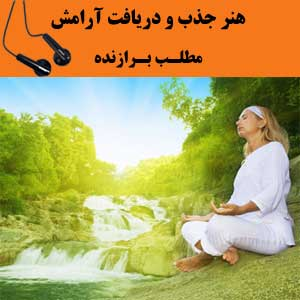 کتاب صوتی هنر جذب آرامش- مطلب برازنده