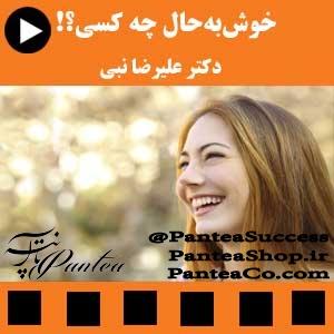 مثبتاندیشی - مجموعه ویدئویی خوش به حال چه کسی؟! – دکتر علیرضا نبی