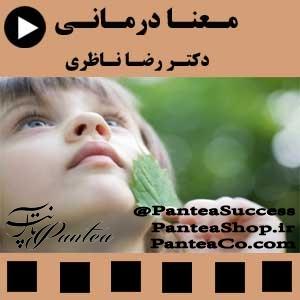 مجموعه ویدئویی معنا درمانی - دکتر رضا ناظری