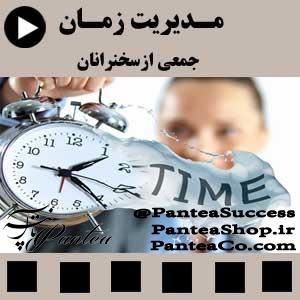 مجله ویدئویی مدیریت زمان – جمعی از سخنرانان پایگاه تابستانی شهید چمران