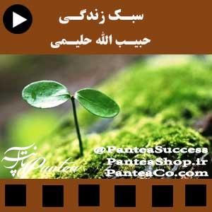سبک زندگی - حبیب الله حلیمی
