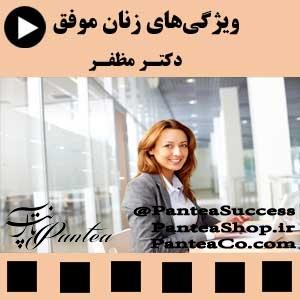 مجموعه ویدئویی زنان موفق – دکتر مظفر
