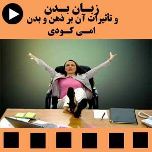 ویدئوی زبان بدن و تأثیرات آن بر ذهن و بدن - امی کودی