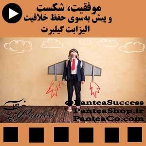 ویدئوی موفقیت، شکست و پیش بهسوی خلاقیت - الیزابت گیلبرت
