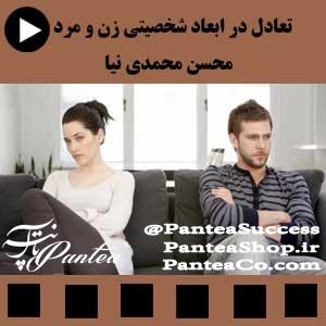 ابعاد شخصیتی زن و مرد