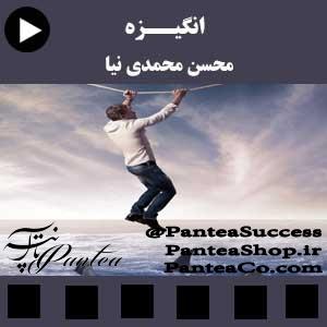 انگیزه - محمدی نیا