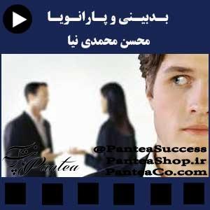 بدبینی -محمدی نیا