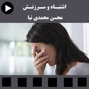 اشتباه کردن - محمدنیا