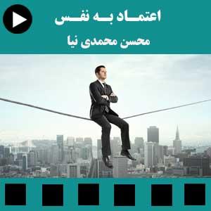 اعتماد به نفس - محسن محمدی نیا