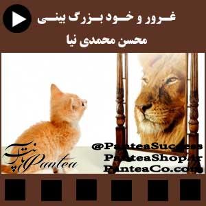 غرور - محمدی نیا