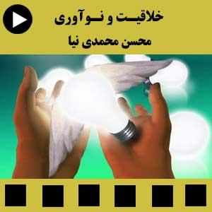 خلاقیت - محمدی نیا