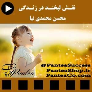 نقش لبخند در زندگی - محمدی نیا