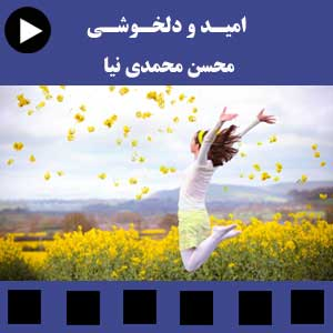 امید و دلخوشی - محمدی نیا