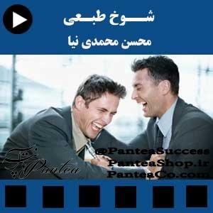 شوخ طبعی - محسن محمدی نیا