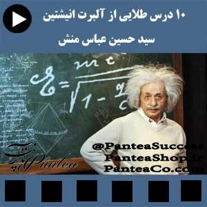 10 درس طلایی از آلبرت انیشتین - سید حسبن عباس منش