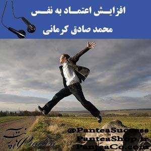 افزایش اعتماد به نفس - محمد صادق کرمانی