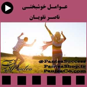 عوامل خوشبختی - ناصر نقویان