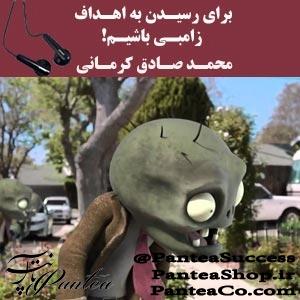 برای رسیدن به اهداف زامبی باشیم - محمد صادق کرمانی