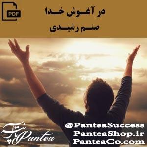 در آغوش خدا - صنم رشیدی