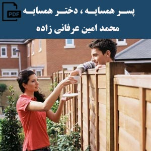 پسر همسایه ، دختر همسایه - محمد امین عرفانی زاده