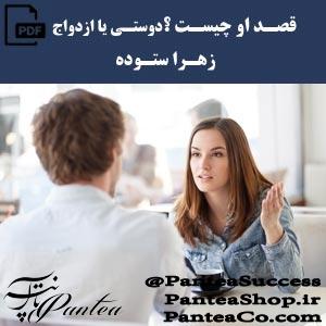 دوستی یا ازدواج - زهرا ستوده