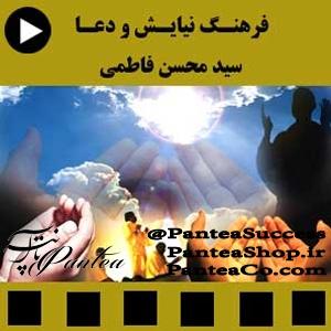 فرهنگ دعا و نیایش - سید محسن فاطمی