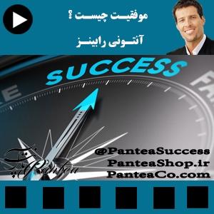 موفقیت چیست - آنتونی رابینز