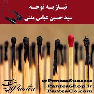 نیاز به توجه - سید حسین عباس منش