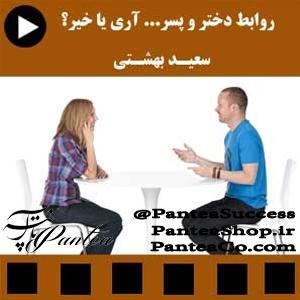 روابط دختران و پسران - سعید بهشتی