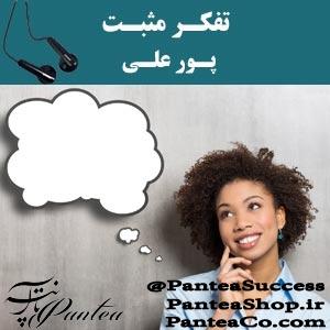 تفکر مثبت - پور علی