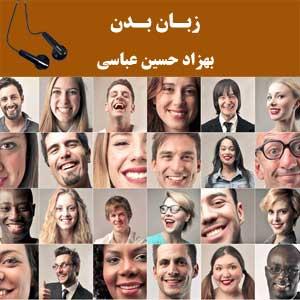 زبان بدن- بهزاد حسین عباسی