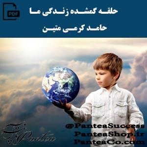 حلقه گمشده زندگی ما - خامد کرمی متین