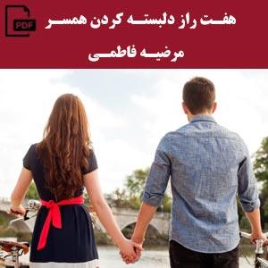 دلبسته کردن همسر - مرضیه فاطمی