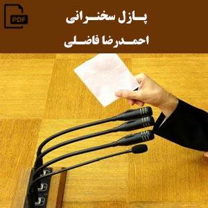 پازل سخنرانی - احمدرضا فاضلی