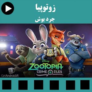 انیمیشن زوتوپیا