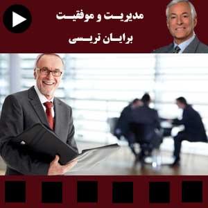 مدیریت و موفقیت - برایان تریسی
