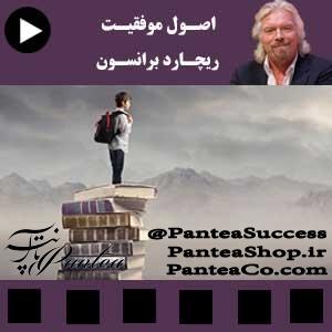 اصول موفقیت - ریچارد برانسون