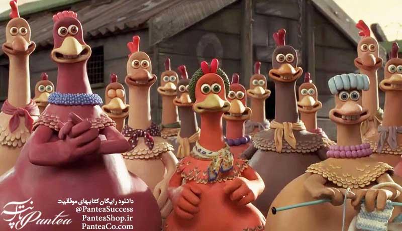 انیمیشن فرار مرغی